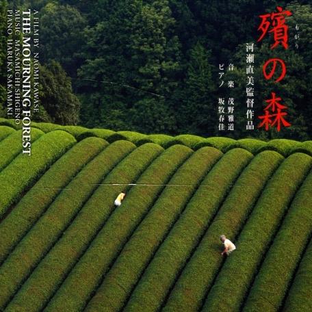 EL SECRETO DEL BOSQUE (2007) – DIR. NAOMI KAWASE (JAPÓN) – DRAMA